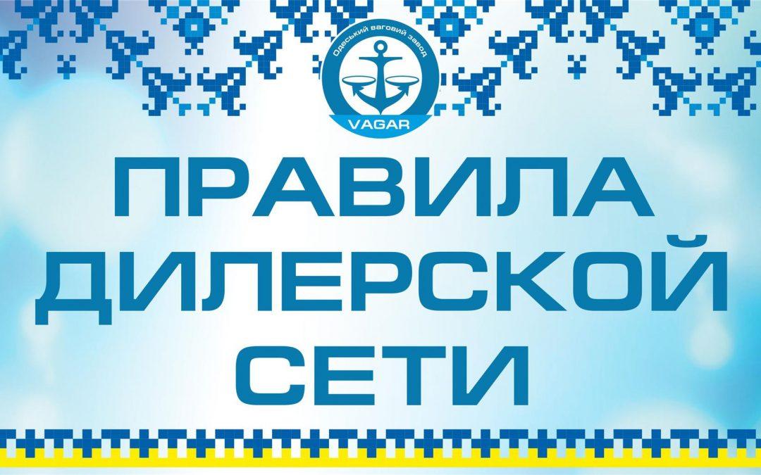 Правила работы дилерской сети ООО «ОВЗ «Вагар»