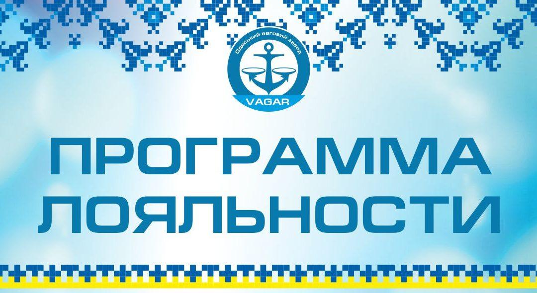 Программа лояльности для партнёров ООО «ОВЗ «Вагар»