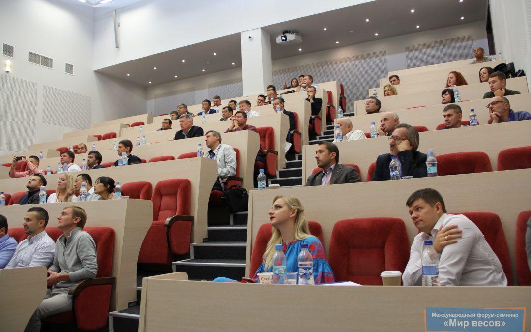 IV Международный форум-семинар «Мир Весов»