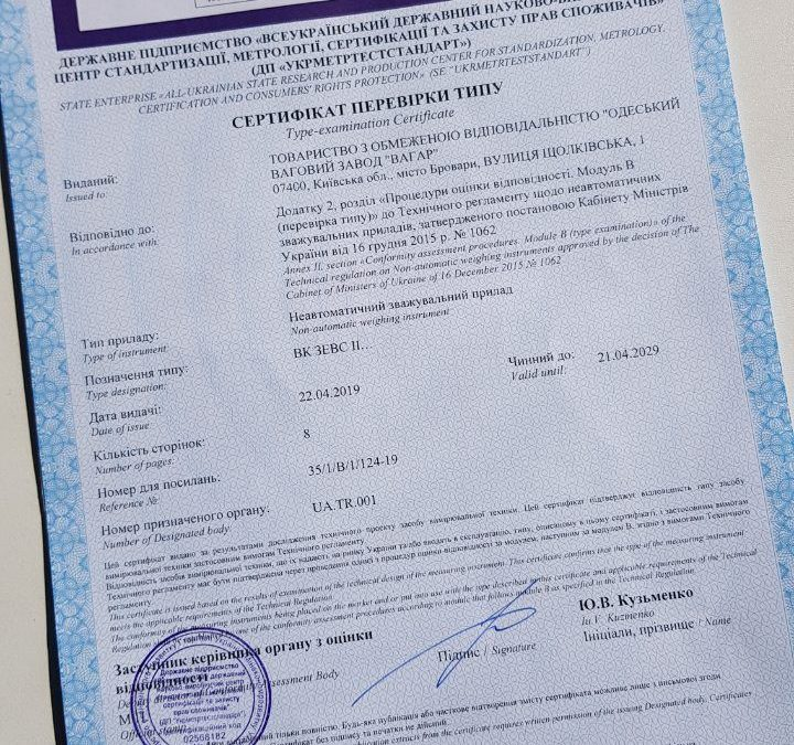 Новый сертификат!