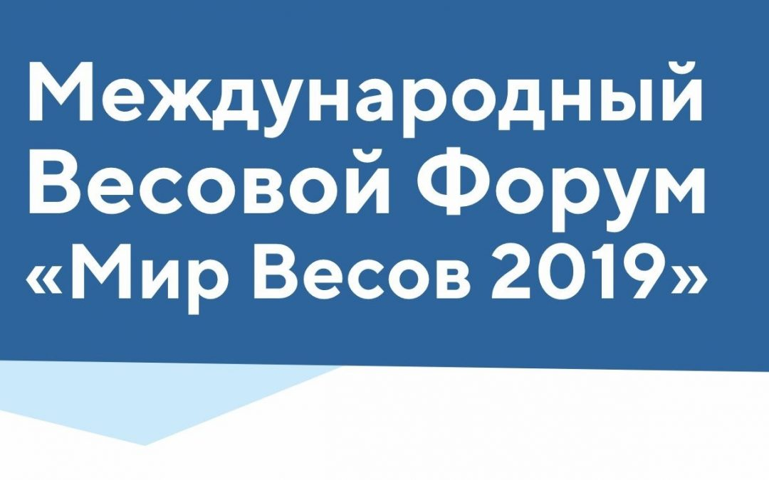 Международный Весовой Форум «Мир Весов 2019»