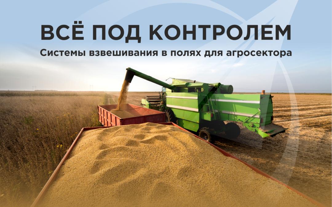 Методы взвешивания веса собранного урожая: все под контролем!